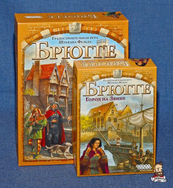 Брюгге и дополнение Город на Звине