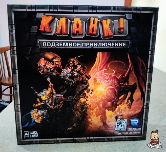 Коробка с игрой Кланк! (Clank!)