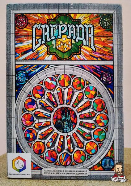 Коробка с игрой Саграда (Sagrada)