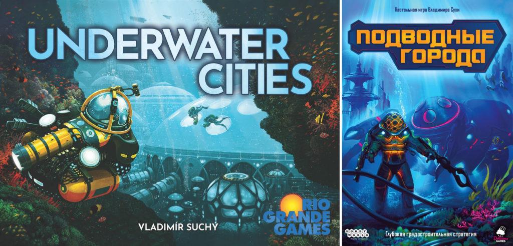 Иллюстрация оригинального и российского издания игры Подводные города (Underwater Cities)