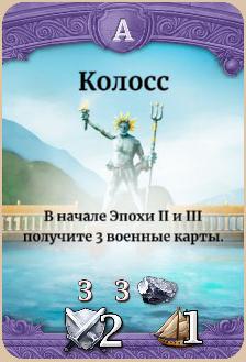 Колосс