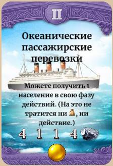 Океанические пассажирские перевозки