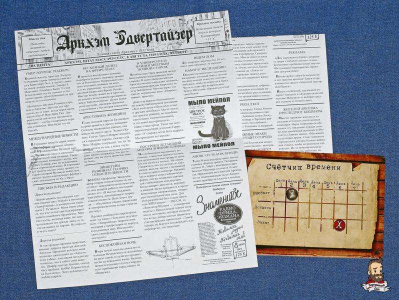 Газеты и счетчик времени