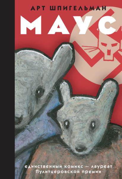 Маус, комикс-лауреат Пулитцеровской премии