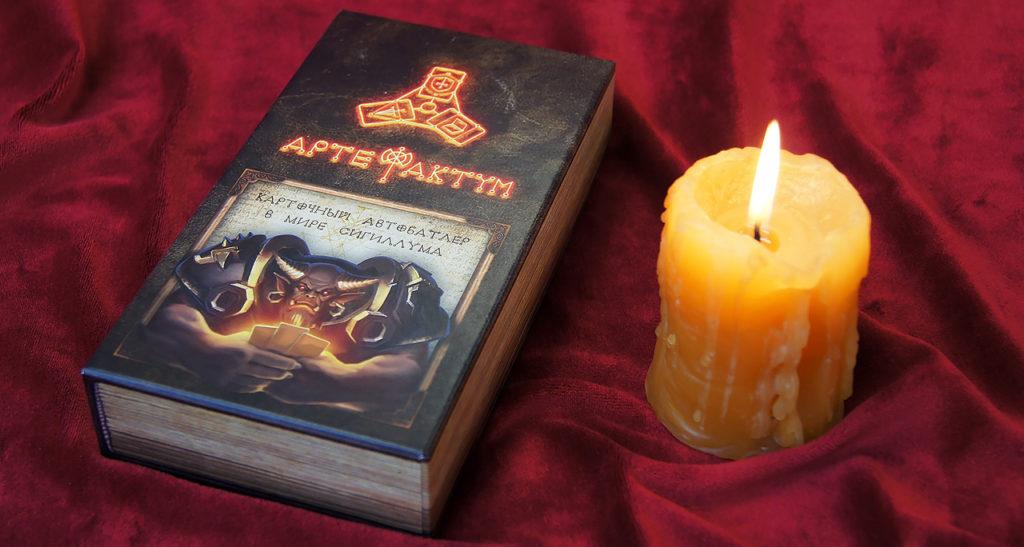 Коробка с игрой Артефактум