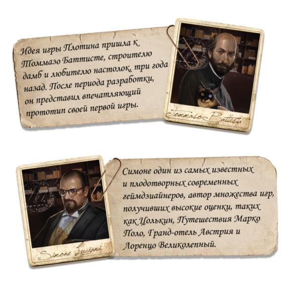 Авторы игры Barrage - Томмазо Баттиста и Симоне Лучани