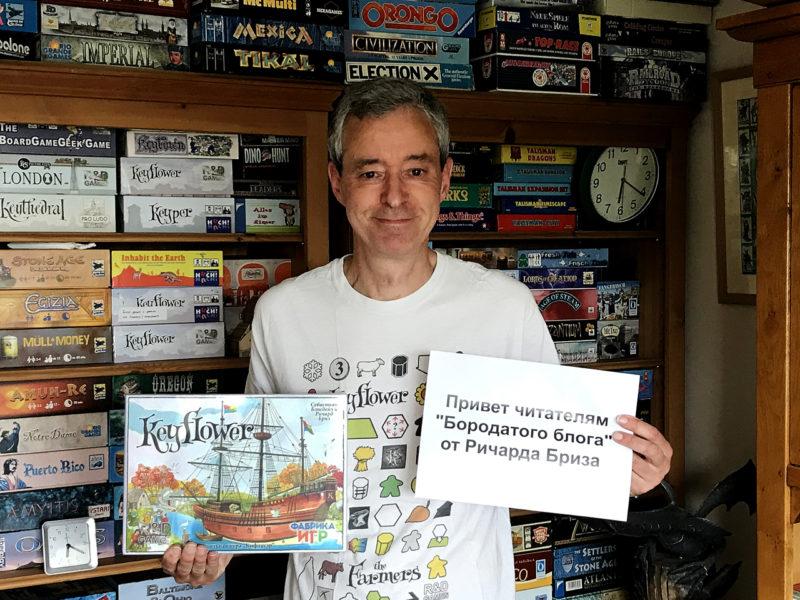 Ричард Бриз передает привет читателям Бородатого блога