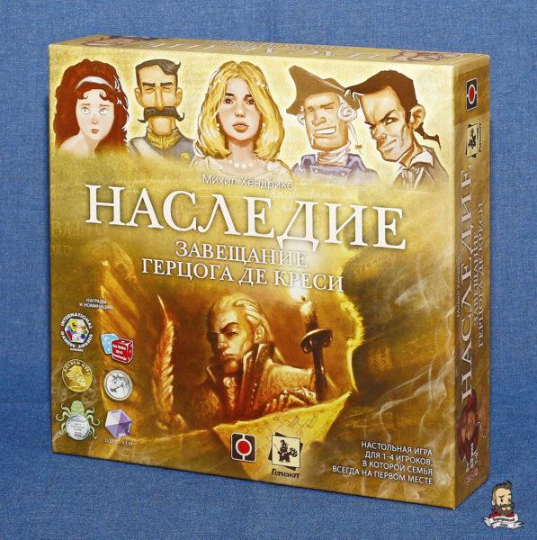 Коробка с игрой Наследие. Завещание герцога де Креси