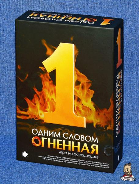 Коробка с игрой Одним словом огненная