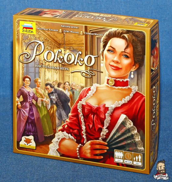 Коробка с игрой Рококо (Rococo)