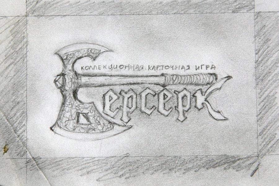 Черновой логотип ККИ Берсерк