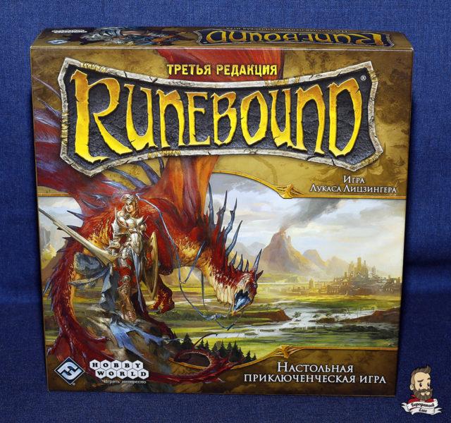 Коробка с игрой Runebound 3rd edition