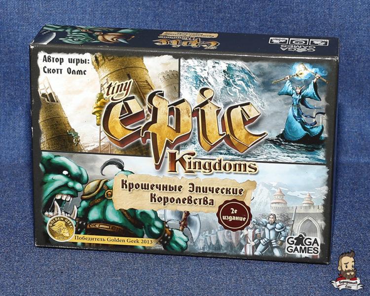 Коробка с игрой Крошечные Эпические Королевства
