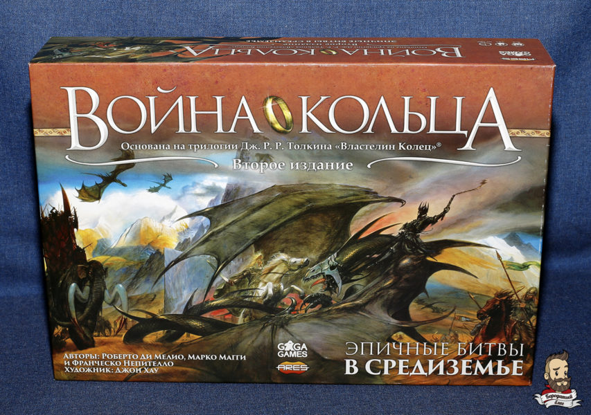 Коробка с игрой Война Кольца