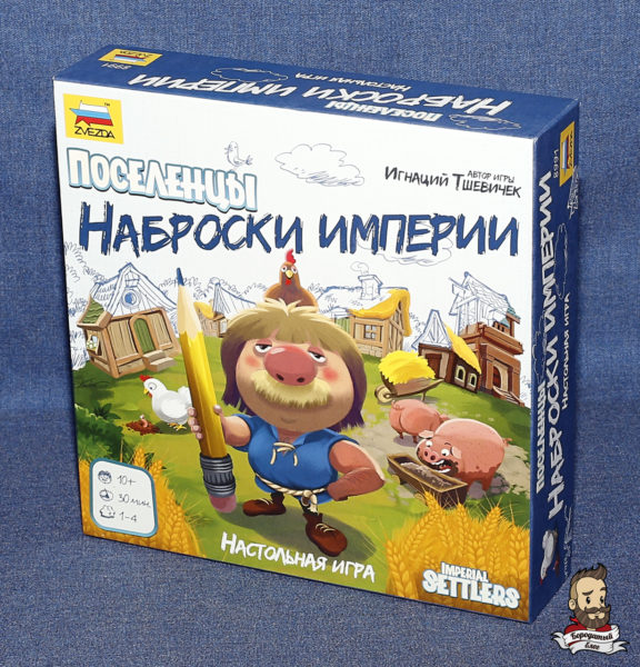 Коробка с игрой Поселенцы. Наброски империи