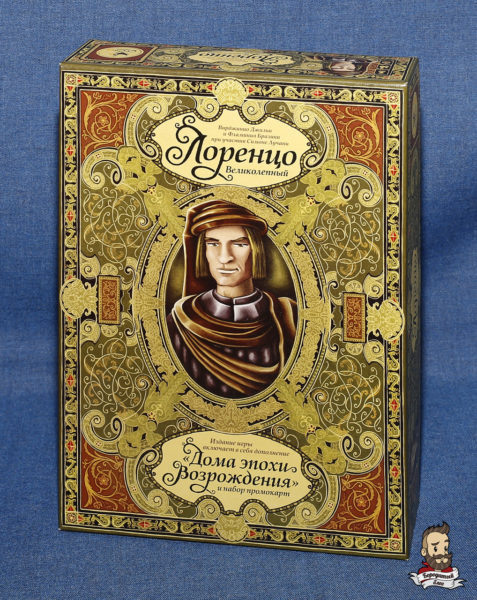 Коробка с игрой Лоренцо Великолепный (Lorenzo il Magnifico)